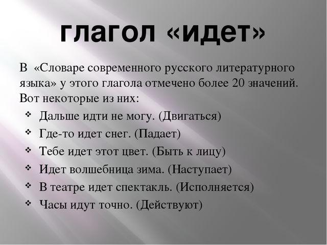 глагол «идет» В «Словаре современного русского литературного языка» у этого г...