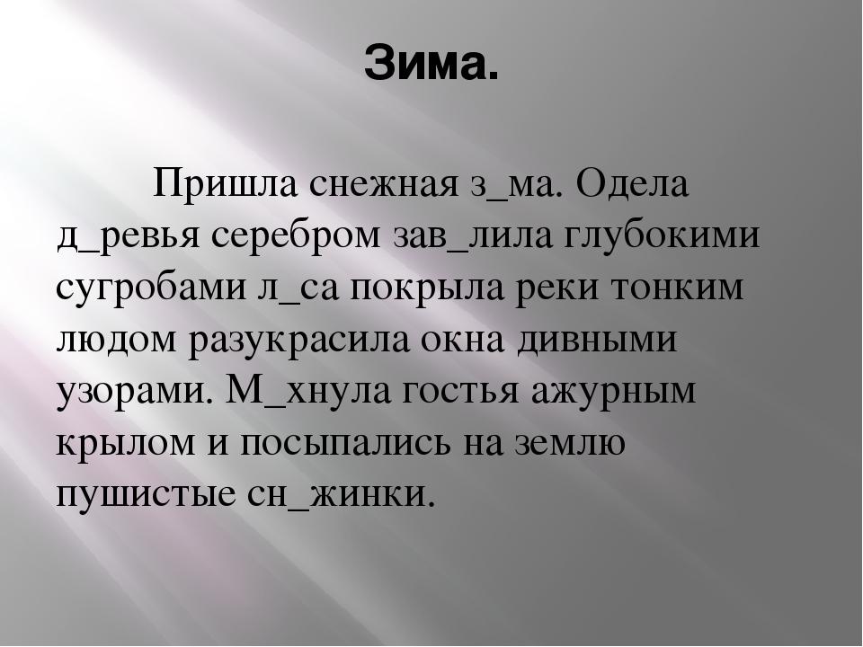 Зима. Пришла снежная з_ма. Одела д_ревья серебром зав_лила глубокими сугробам...