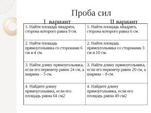 Проба сил I вариант II вариант 1.Найти площадь квадрата, сторона которого ра
