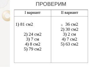 ПРОВЕРИМ Iвариант IIвариант 1)81 см2 2) 24 см2 3) 7 см 4) 8 см2 5) 79 см2 36с