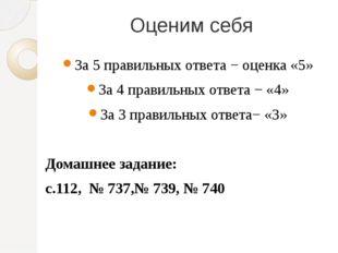 Оценим себя За 5 правильных ответа − оценка «5» За 4 правильных ответа − «4»