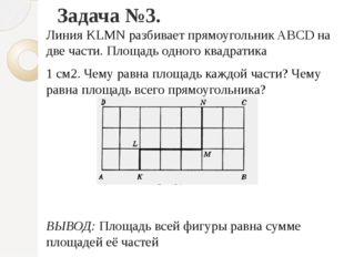 Задача №3. Линия KLMN разбивает прямоугольник ABCD на две части. Площадь одно