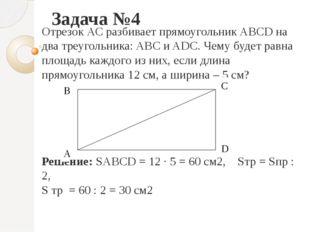 Задача №4 Отрезок АС разбивает прямоугольник ABCD на два треугольника: ABC и
