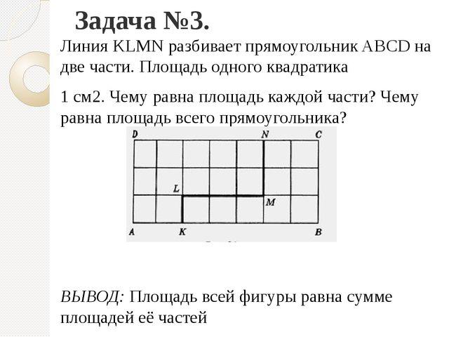 Задача №3. Линия KLMN разбивает прямоугольник ABCD на две части. Площадь одно...