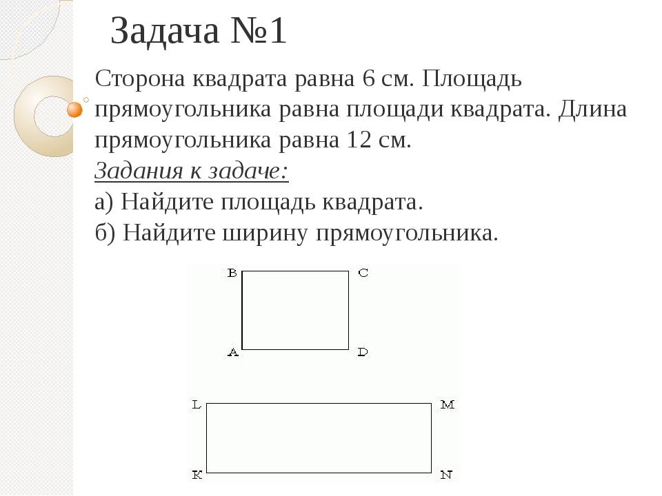 Задача №1 Сторона квадрата равна 6 см. Площадь прямоугольника равна площади к...