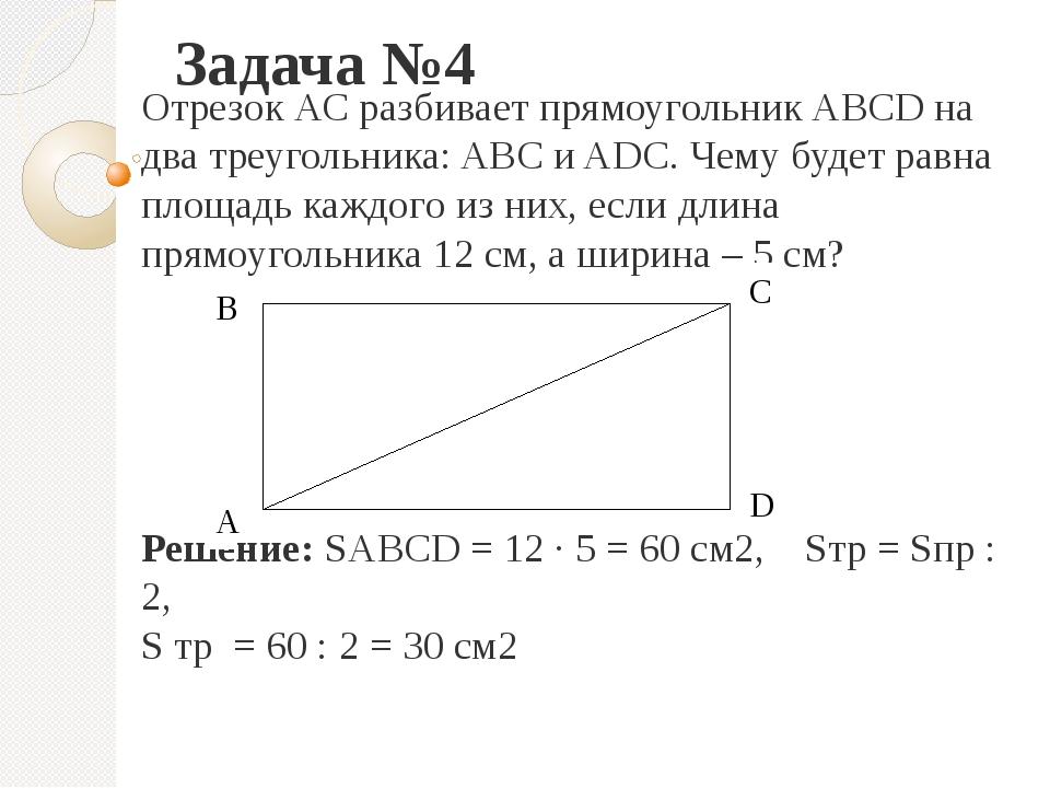 Задача №4 Отрезок АС разбивает прямоугольник ABCD на два треугольника: ABC и...