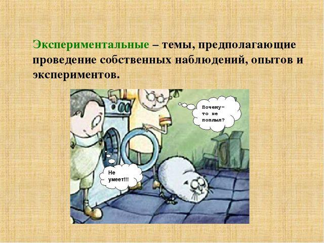 Экспериментальные – темы, предполагающие проведение собственных наблюдений, о...
