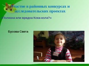 Участие в районных конкурсах и исследовательских проектах «Полезна или вредна