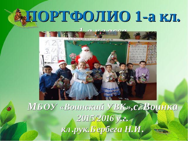 ПОРТФОЛИО 1-а кл. 1-а класса МБОУ «Воинский УВК»,с. Воинка 2015/2016 у.г. кл...