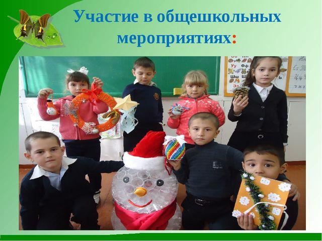 Участие в общешкольных мероприятиях: