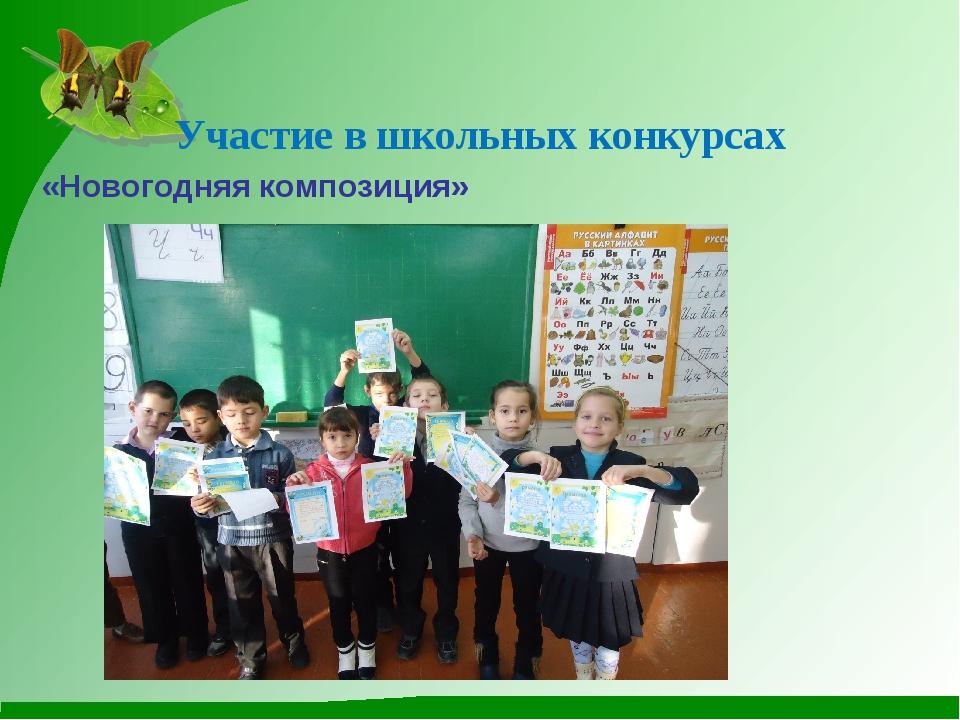 Участие в школьных конкурсах «Новогодняя композиция»