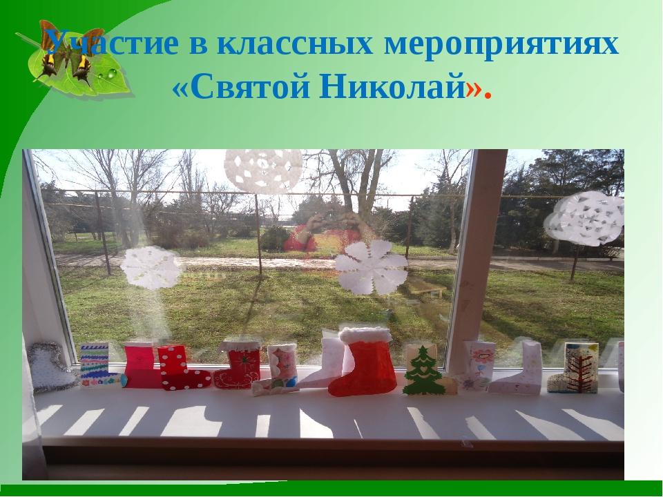 Участие в классных мероприятиях «Святой Николай».