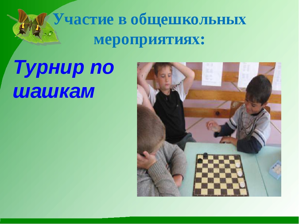 Участие в общешкольных мероприятиях: Турнир по шашкам