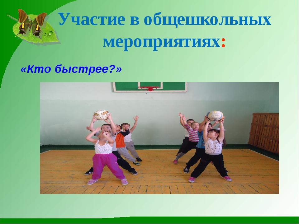 Участие в общешкольных мероприятиях: «Кто быстрее?»