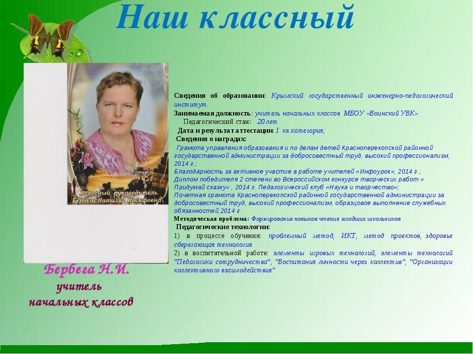 Наш классный Сведения об образовании: Крымский государственный инженерно-педа...
