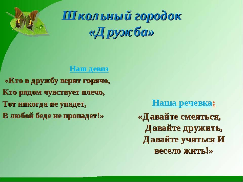 Школьный городок «Дружба» Наш девиз «Кто в дружбу верит горячо, Кто рядом чув...