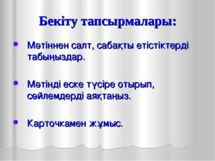 Бекіту тапсырмалары: Мәтіннен салт, сабақты етістіктерді табыңыздар. Мәтінді