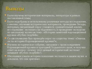 Были изучены исторические материалы, литература в рамках поставленной темы; Б