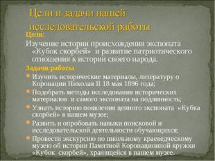 Цели: Изучение истории происхождения экспоната «Кубок скорбей» и развитие пат