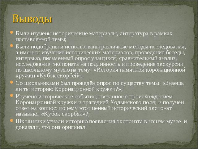 Были изучены исторические материалы, литература в рамках поставленной темы; Б...