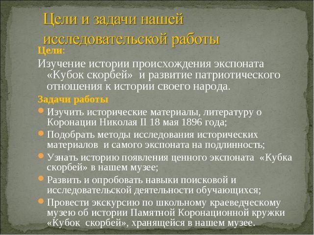 Цели: Изучение истории происхождения экспоната «Кубок скорбей» и развитие пат...