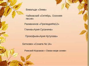 Рахманинов «Прелюдия№12» Вивальди «Зима» Чайковский «Октябрь. Осенняя песня»