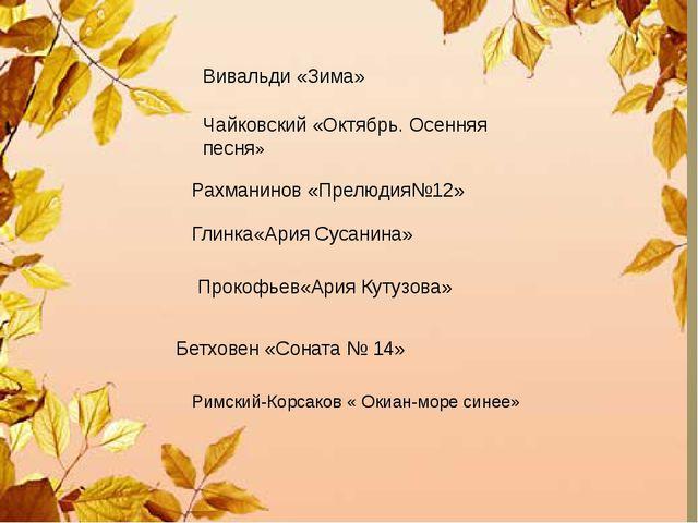 Рахманинов «Прелюдия№12» Вивальди «Зима» Чайковский «Октябрь. Осенняя песня»...