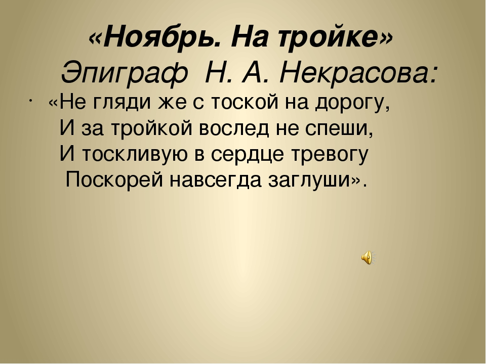 «Ноябрь. На тройке» Эпиграф Н. А. Некрасова: «Не гляди же с тоской на дорогу,...