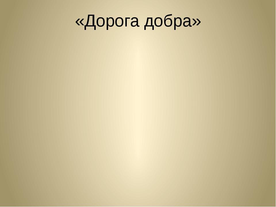 «Дорога добра»