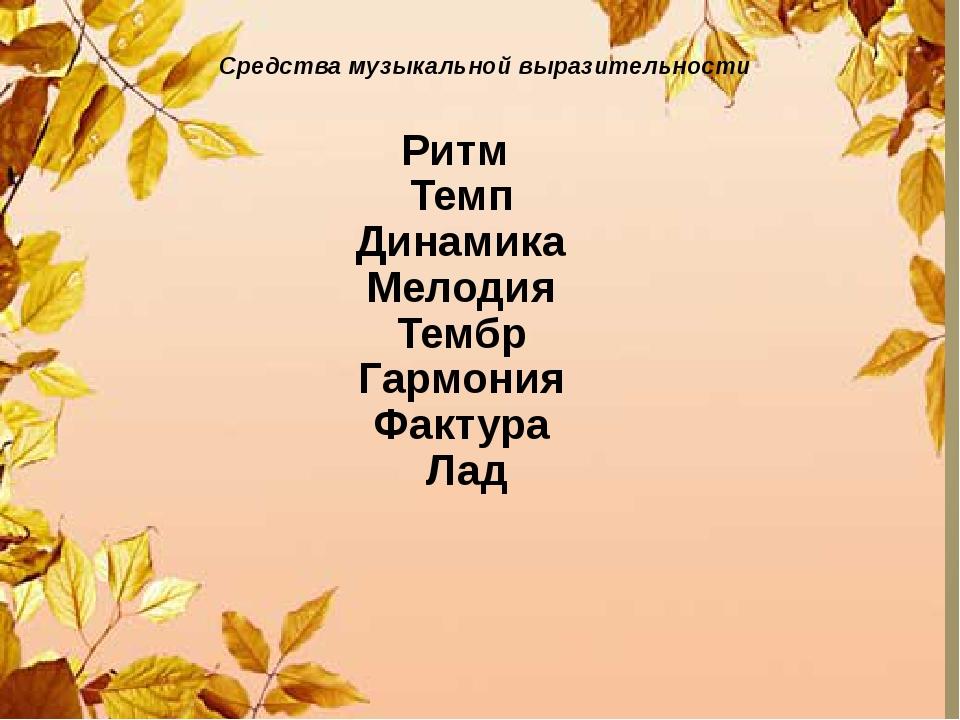Ритм Темп Динамика Мелодия Тембр Гармония Фактура Лад Средства музыкальной в...