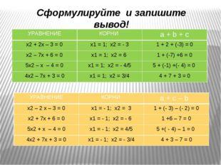 Сформулируйте и запишите вывод! УРАВНЕНИЕ КОРНИ a + b + c x2+ 2x – 3 = 0 x1=