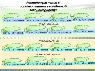 1 2 3 4 1999х2 -2000х+1=0 х1 = 1, х2 = 1/1999 х1 = - 1, х2 = 1/1999 х1 = 1,