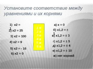 Установите соответствие между уравнениями и их корнями 1) x2 = 1 2) x2 = 25 3
