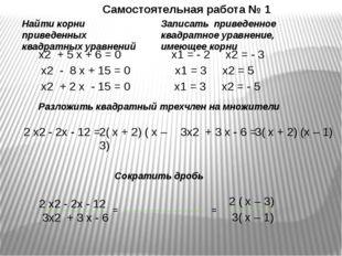 Найти корни приведенных квадратных уравнений х2 + 5 х + 6 = 0 х2 - 8 х + 15 =