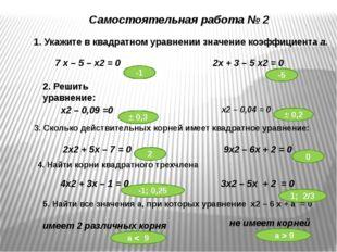 Самостоятельная работа № 2 1. Укажите в квадратном уравнении значение коэффиц