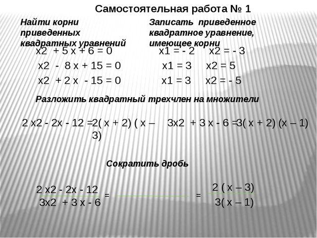 Найти корни приведенных квадратных уравнений х2 + 5 х + 6 = 0 х2 - 8 х + 15 =...