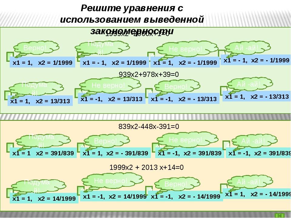 1 2 3 4 1999х2 -2000х+1=0 х1 = 1, х2 = 1/1999 х1 = - 1, х2 = 1/1999 х1 = 1,...