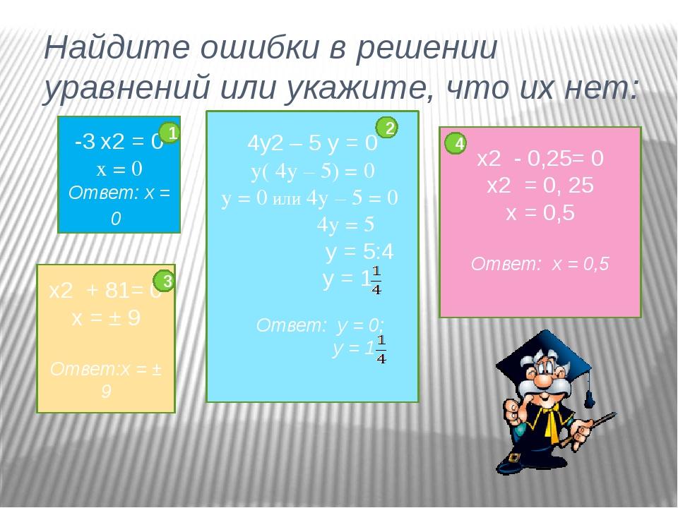 Найдите ошибки в решении уравнений или укажите, что их нет: -3 x2 = 0 х = 0 О...