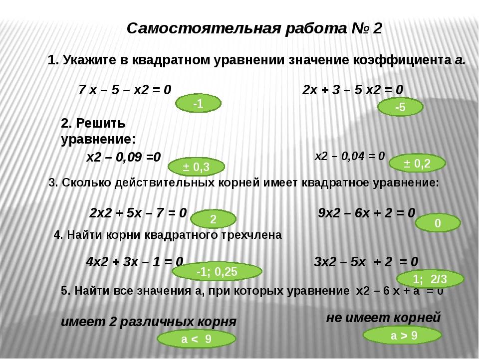 Самостоятельная работа № 2 1. Укажите в квадратном уравнении значение коэффиц...
