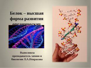 Белок – высшая форма развития органических веществ Выполнила преподаватель х