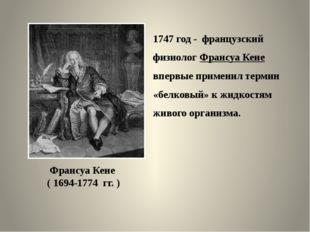 1747 год - французский физиолог Франсуа Кене впервые применил термин «белковы