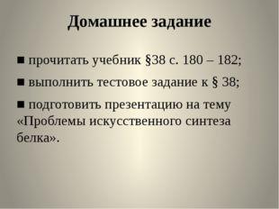 Домашнее задание ■ прочитать учебник §38 с. 180 – 182; ■ выполнить тестовое з