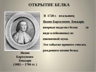 ОТКРЫТИЕ БЕЛКА В 1728 г. итальянец Якопо Бартоломео Беккари впервые выделил б