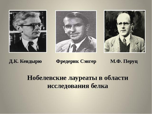 Д.К. Кендырю Фредерик Сэнгер М.Ф. Перуц Нобелевские лауреаты в области исслед...