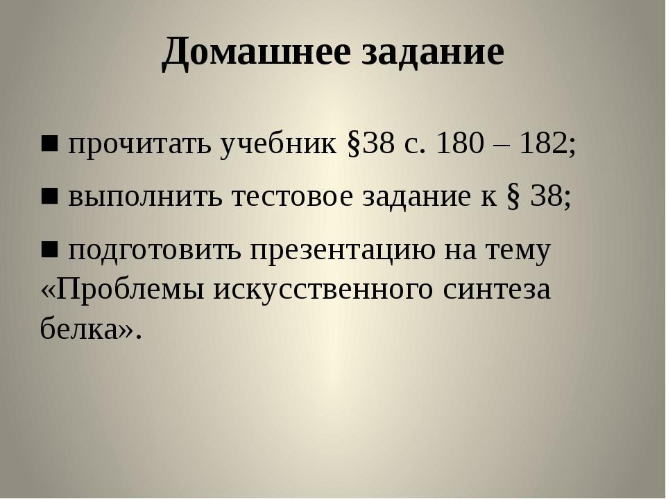 Домашнее задание ■ прочитать учебник §38 с. 180 – 182; ■ выполнить тестовое з...