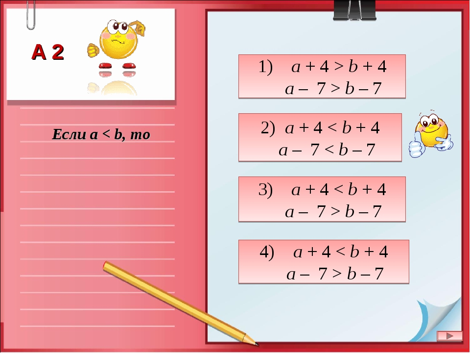 Если a < b, то 1) a + 4 > b + 4 a – 7 > b – 7 2) a + 4 < b + 4 a – 7 < b – 7...
