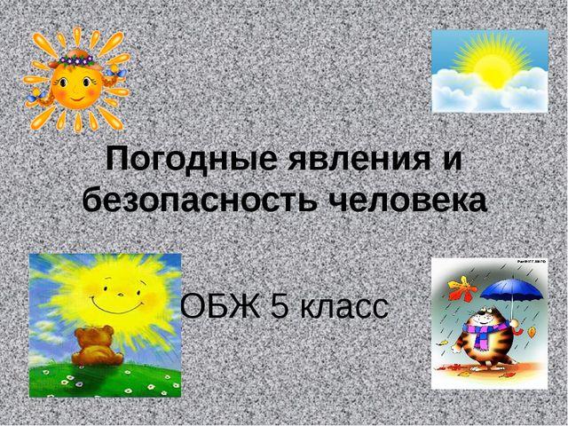 Погодные явления и безопасность человека ОБЖ 5 класс