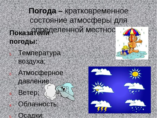 Погода – кратковременное состояние атмосферы для определенной местности. Пока...