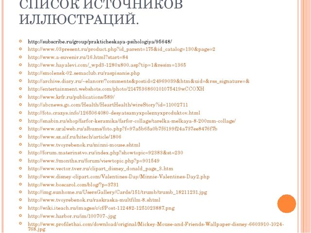 СПИСОК ИСТОЧНИКОВ ИЛЛЮСТРАЦИЙ. http://subscribe.ru/group/prakticheskaya-psiho...