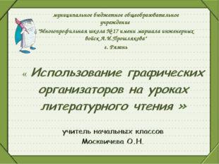 """муниципальное бюджетное общеобразовательное учреждение """"Многопрофильная школ"""